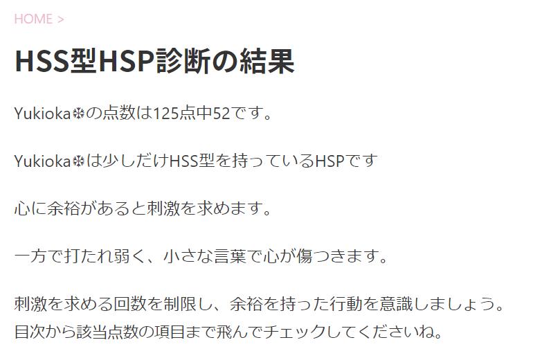 HSS型HSP診断の結果